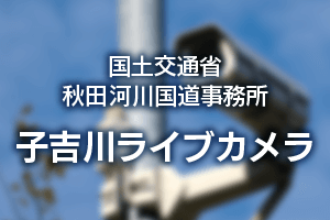 国土交通省 秋田河川道路事務所 子吉川ライブカメラ