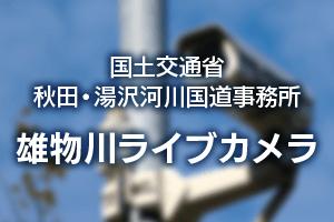 国土交通省 秋田・湯沢河川道路事務所 雄物川上流ライブカメラ