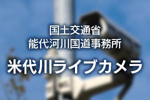 国土交通省 能代河川道路事務所 米代川ライブカメラ