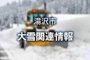 湯沢市 大雪関連情報