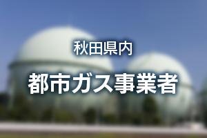 秋田県内の都市ガス事業者