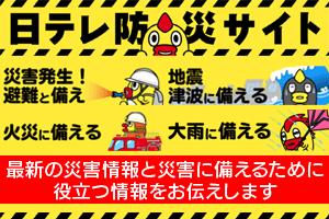 日テレ防災サイト