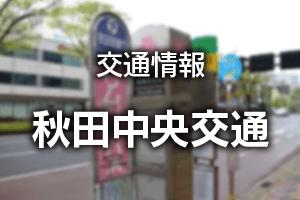 秋田中央交通