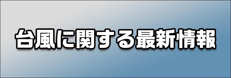 台風に関する最新情報