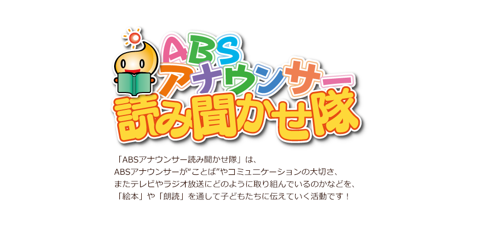 ABS 読み聞かせ隊