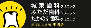 秋田市の歯科・歯医者・インプラントなら城東歯科クリニック