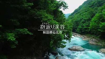 【秋田 自然の神秘】抱返り渓谷