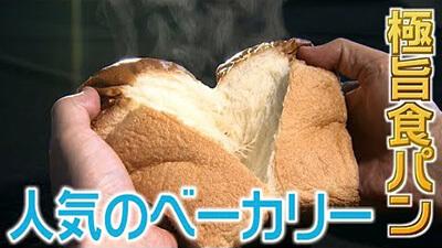 【秋田放送 エビス堂】人気の食パン