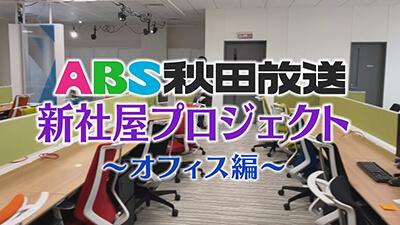 【秋田放送 新社屋プロジェクト】~オフィス編~