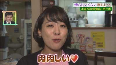 【秋田放送 エビス堂】  いい肉の日 特集