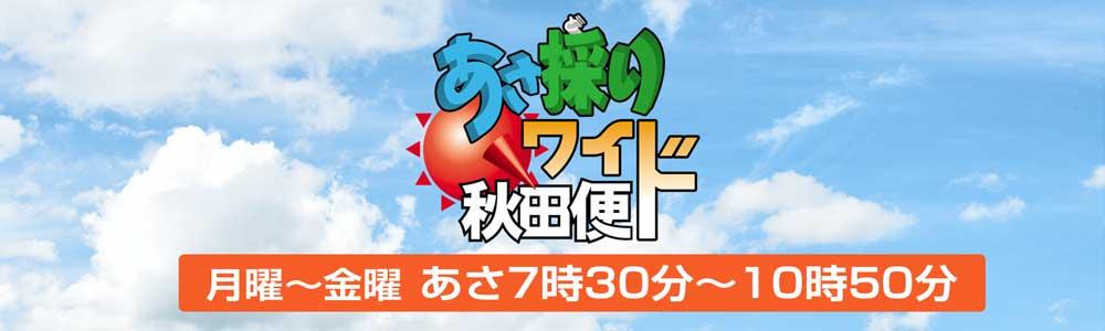 あさ採りワイド秋田便 月~金 7:30~10:50