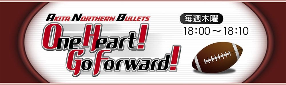 秋田ノーザンブレッツ One Heart! Go Forward!