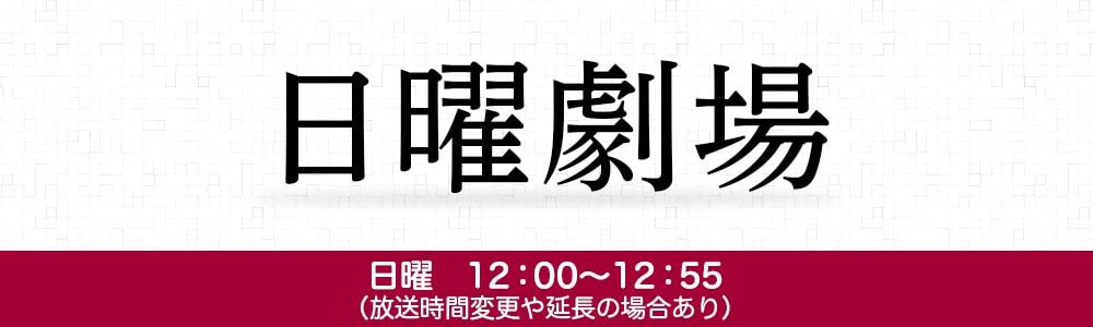 【日曜劇場】ドラゴン桜
