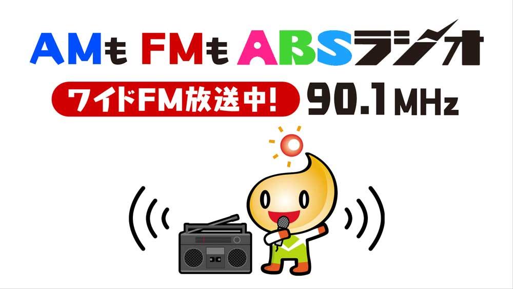 ワイドFM
