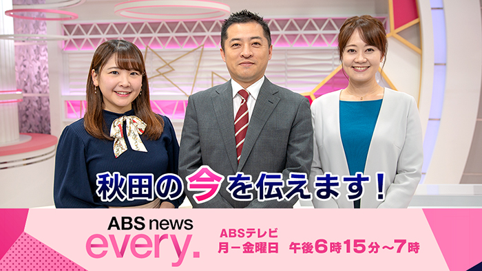 ABS news every.