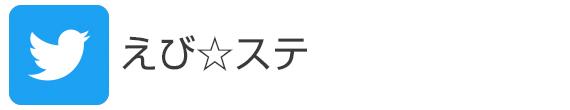 Twitterえび☆ステ