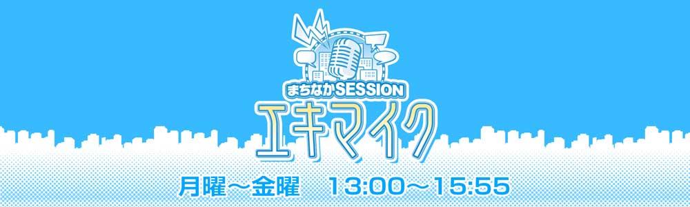 まちなかSESSION エキマイク 毎週月~金 13:00~15:55放送