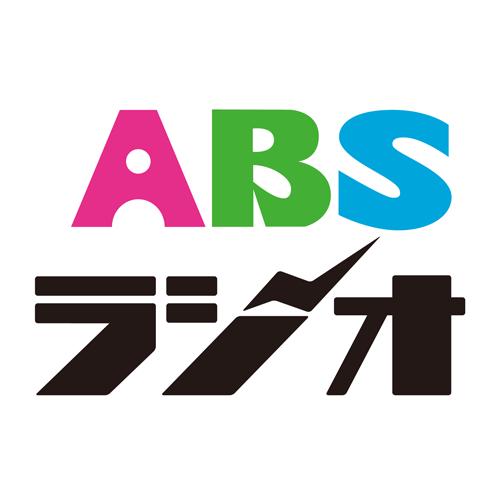 ABSラジオ