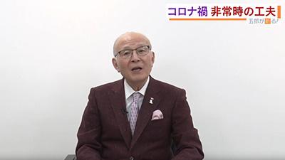 【五郎が斬る!】新型コロナウイルス・非常時の工夫