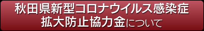 秋田県新型コロナウイルス感染症拡大防止協力金について