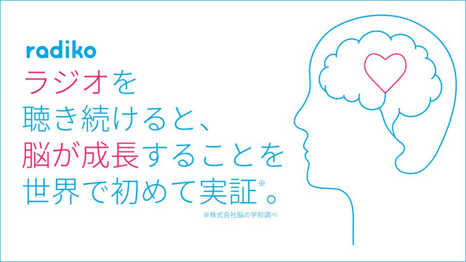 脳科学×ラジオ「ラジオを聴くと頭がよくなる」