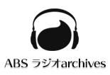 ABSラジオarchives