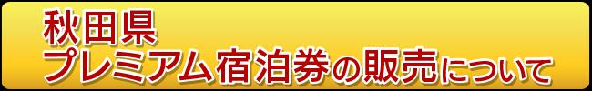 秋田県のプレミアム宿泊券の販売について