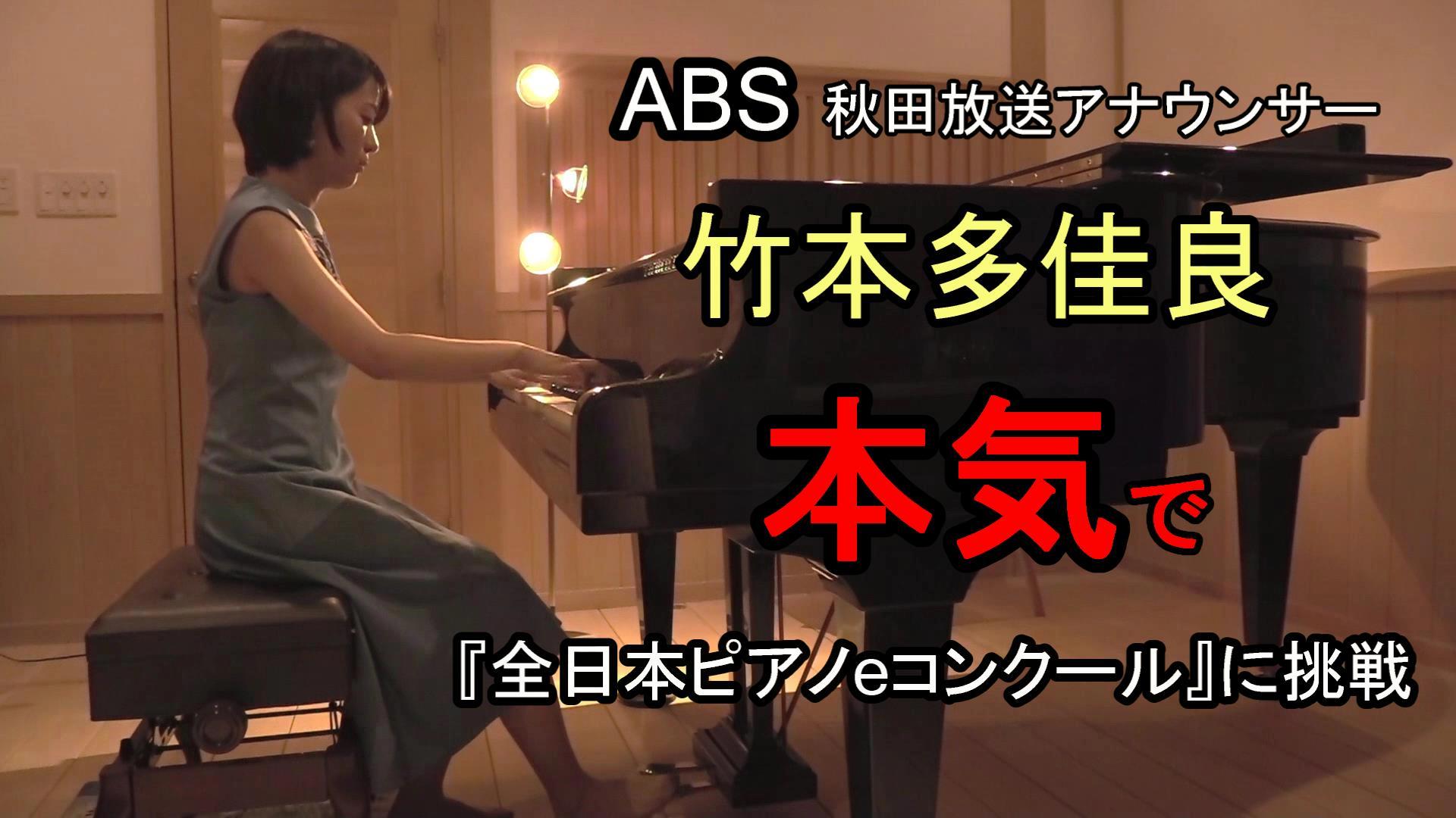 竹本アナが本気でピアノ弾いてみた