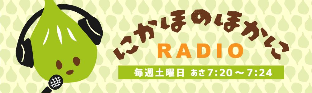 にかほのほかにラジオ 土曜 7:20〜7:24