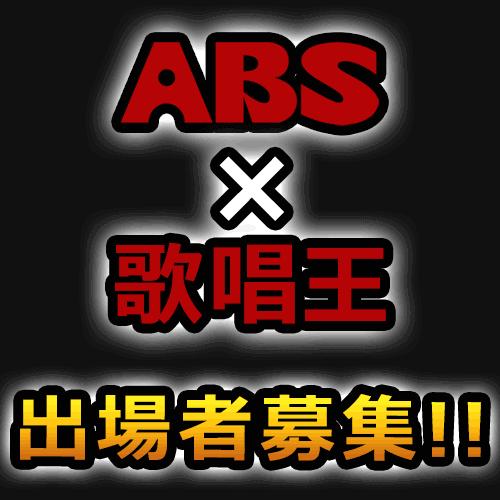 ABS×歌唱王 出場者募集