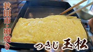 【気になるヨン】卵焼き専門店・つきじ玉松