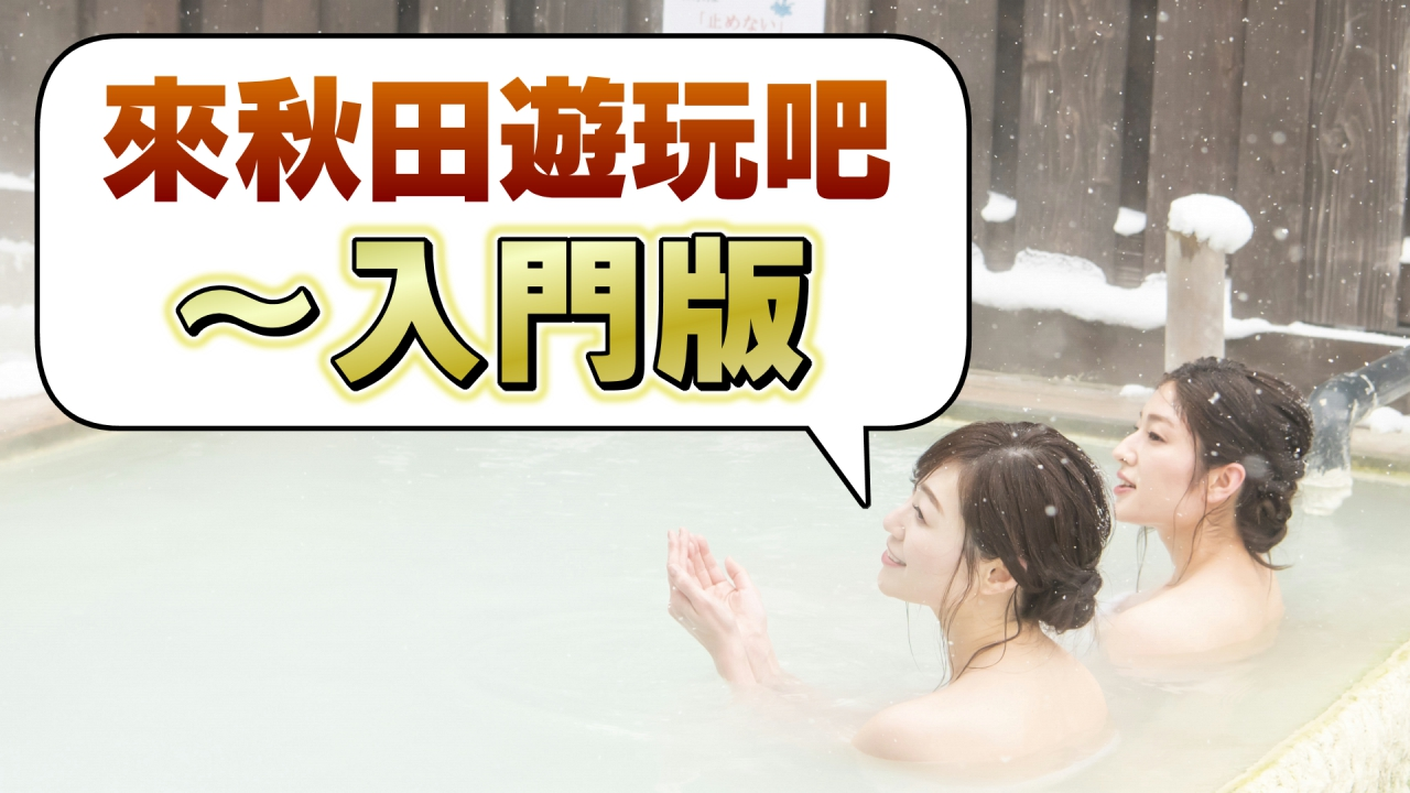 來秋田遊玩吧  〜入門版