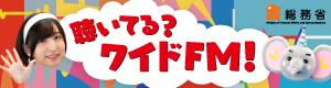 総務省のワイドFMキャンペーン