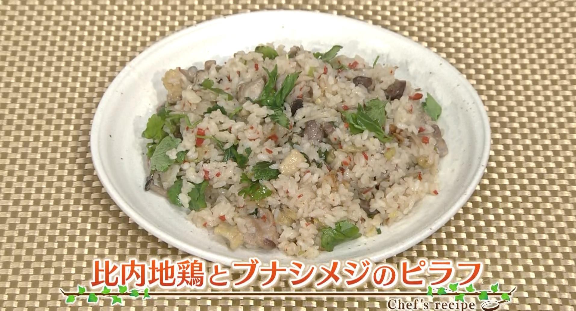 ABSえび☆ステ【シェフズレシピ】比内地鶏とブナシメジのピラフ by岸紀雄