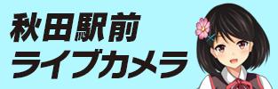秋田駅前ライブカメラ