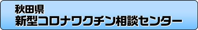 秋田県新型コロナワクチン相談センター