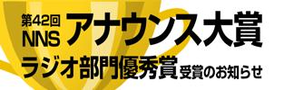 アナウンサー大賞