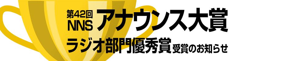 第42回アナウンス大賞ラジオ部門優秀賞