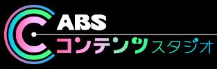 ABSコンテンツスタジオ