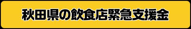秋田県の飲食店緊急支援金