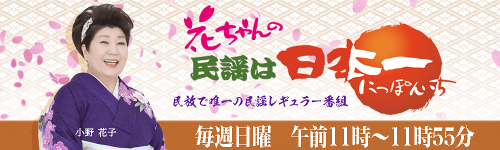 花ちゃんの民謡は日本一 毎週日曜11:00~11:55