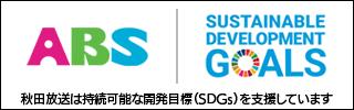 秋田放送のSDGs