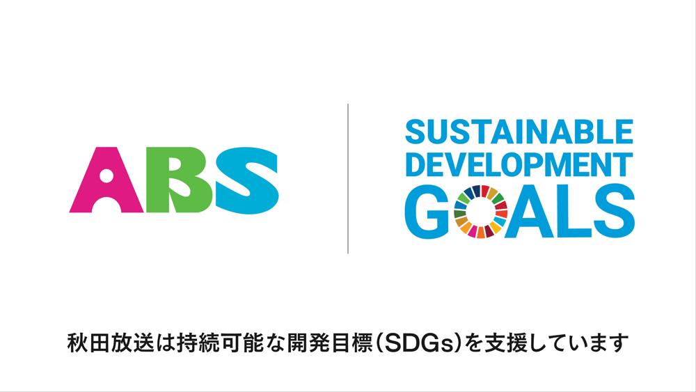 秋田放送SDGs