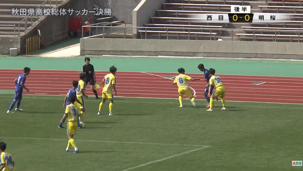 2021年秋田県高校総体サッカー決勝「明桜-西目」