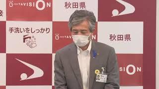 ダンスイベントで集団感染 秋田県の記者会見(ノーカット版)