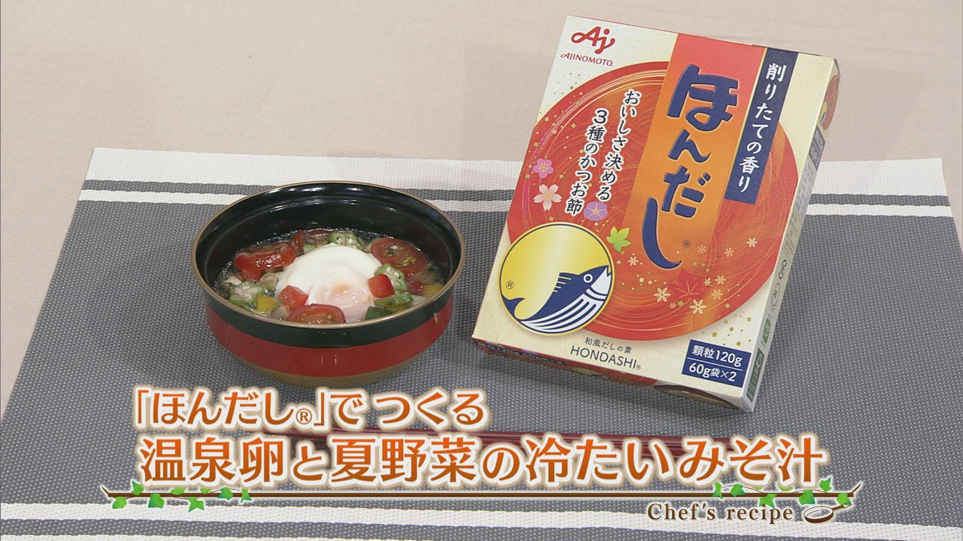 えび☆ステ【シェフズレシピ】温泉卵と夏野菜の冷たい味噌汁 by岸紀雄