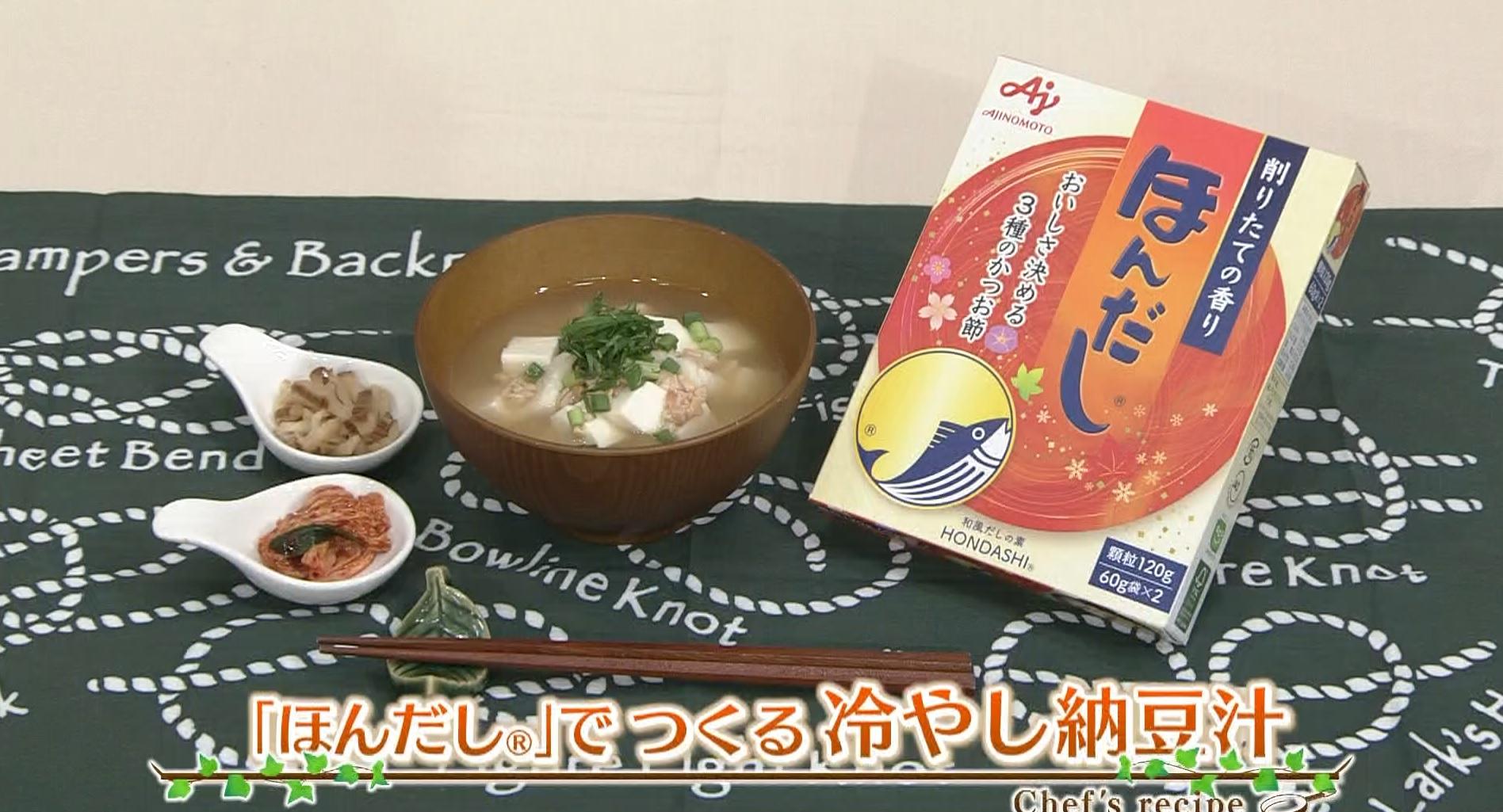 えび☆ステ【シェフズレシピ】冷やし納豆汁  by渡部恵美