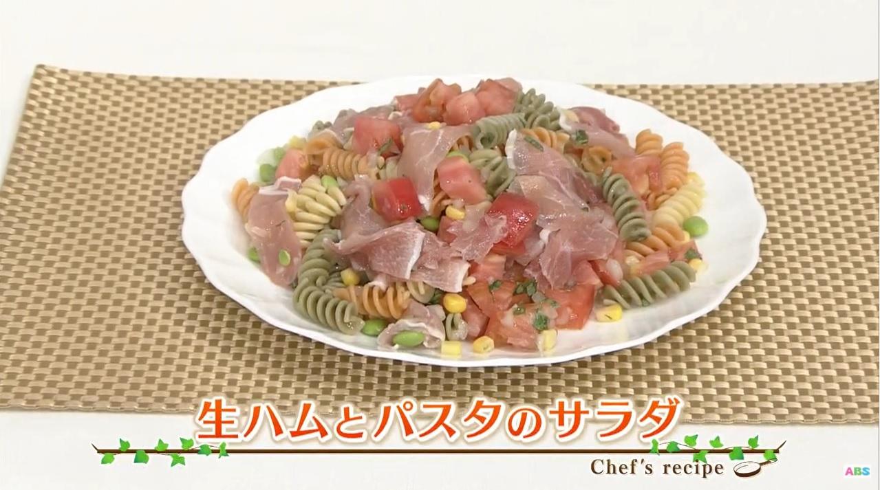 えび☆ステ【シェフズレシピ】生ハムとパスタのサラダ by岸 紀雄