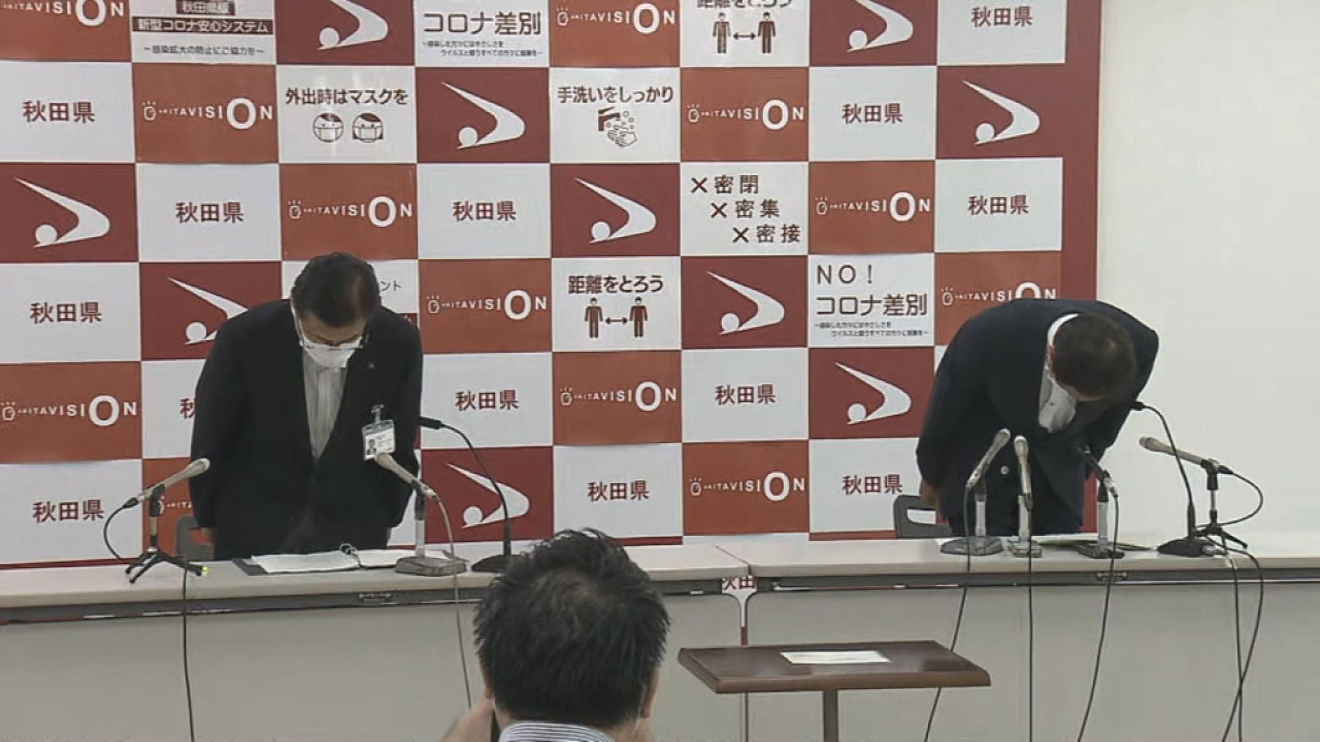 秋田県職員が新型コロナ感染 上京して飲酒(ノーカット版)