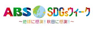ABS SDGsウィーク